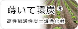 高性能活性炭土壌浄化剤「蒔いて環炭」