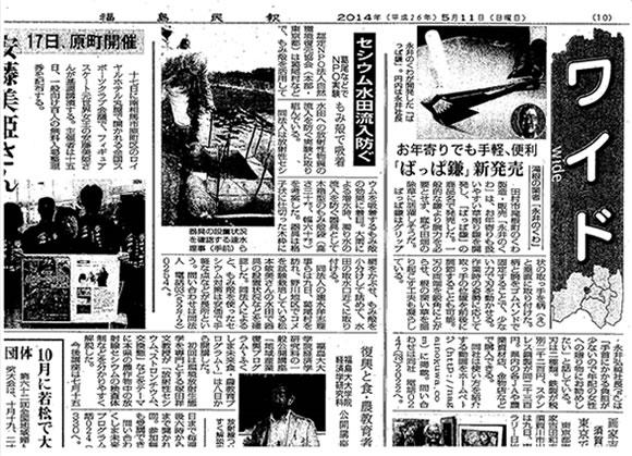 福島民報記事より:2014年5月11日 試験栽培(モミガラ実証試験)