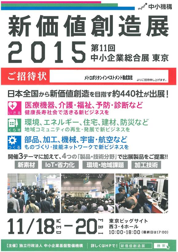 【第11回中小企業総合展 東京 新価値創造展2015】出展のお知らせ